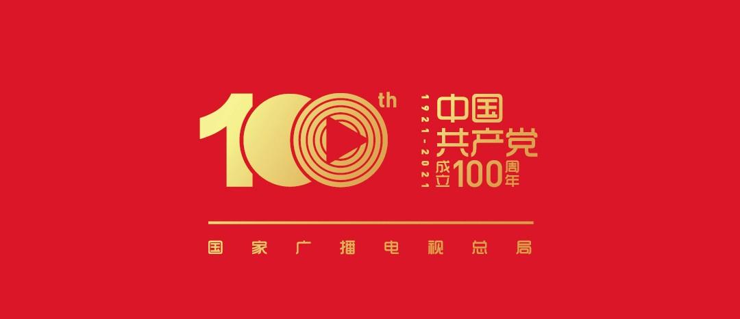 建党100-logo(1)红.jpg